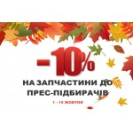 10% discount on spare parts for balers